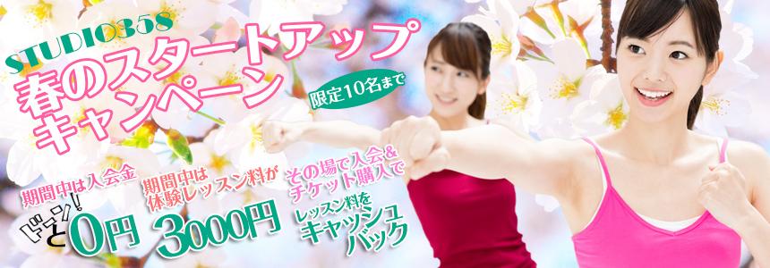 加圧トレーニング 千歳烏山 京王線:加圧トレーニング 春のスタートアップキャンペーン